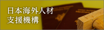 日本海外人材支援機構